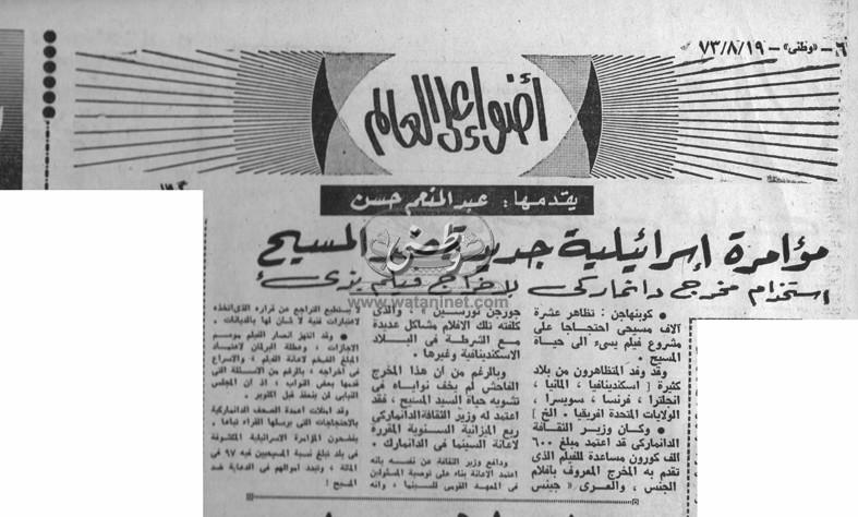 19 - 08 - 1973:مؤامرة إسرائلية جديدة ضد المسيح..استخدام مخرج دانماركي لإخراج فيلم بذيء