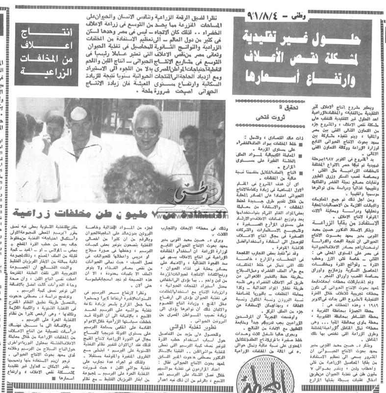 04 - 08 - 1991: أنطون سيدهم يكتب.. رسالة الى اخوتنا المسلمين