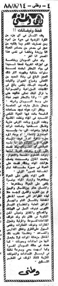 14 - 08 - 1960: آثار بلاد النوبة