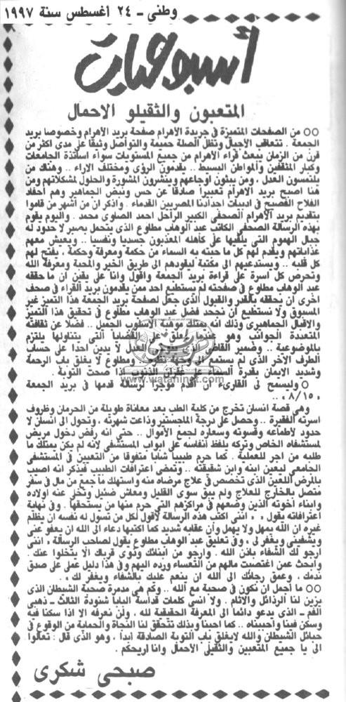 """24 - 08 - 1997: دكتور مفيد شهاب لـ""""وطني"""".. لا امتحانات في أعياد الأقباط"""