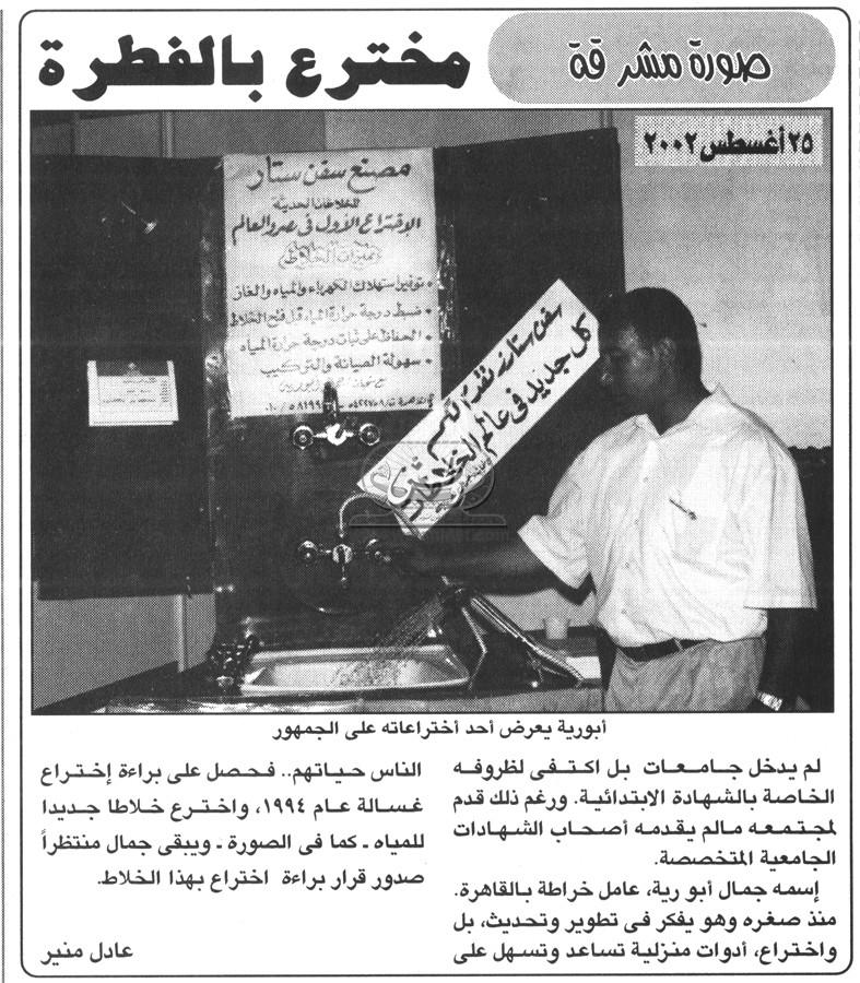 25 - 08 - 1974: استنكار مسيحي عالمي أثر اعتقال المطران كابوتش
