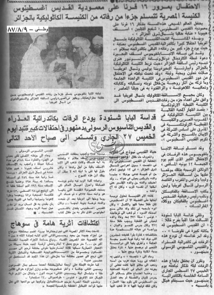 09 - 08 - 1959: نحن وإسرائيل أمام الأمم المتحدة