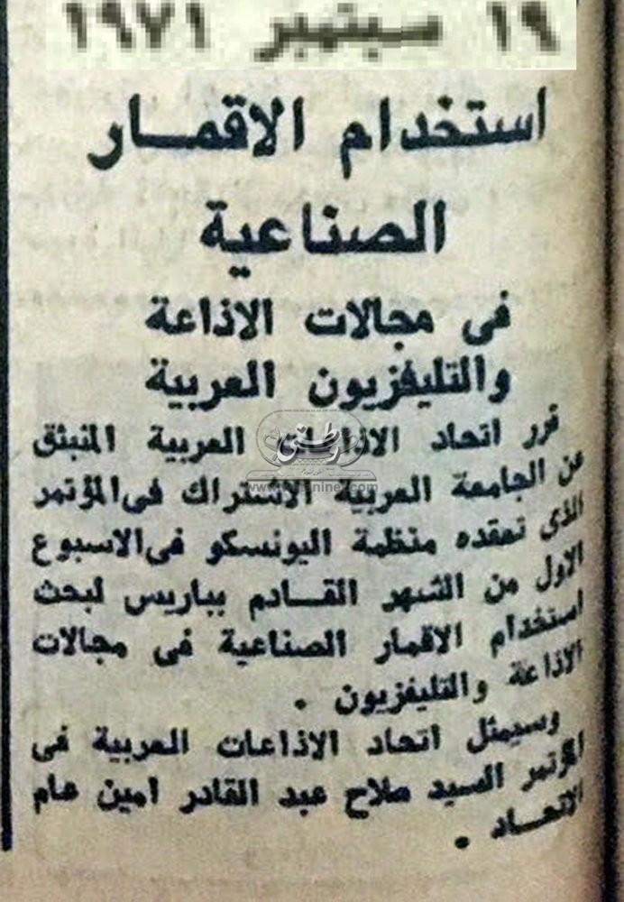 19 - 09 - 1971: وثيقة عالمية حول طبيعة السيد المسيح