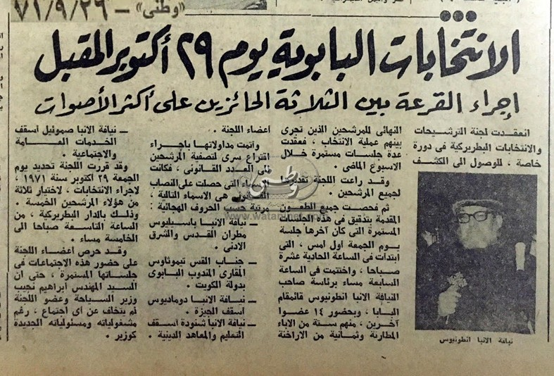 """26 - 09 - 2010: رئيس """"الوفد"""".. التحالف مع الإخوان خطأ سياسي لن يتكرر"""