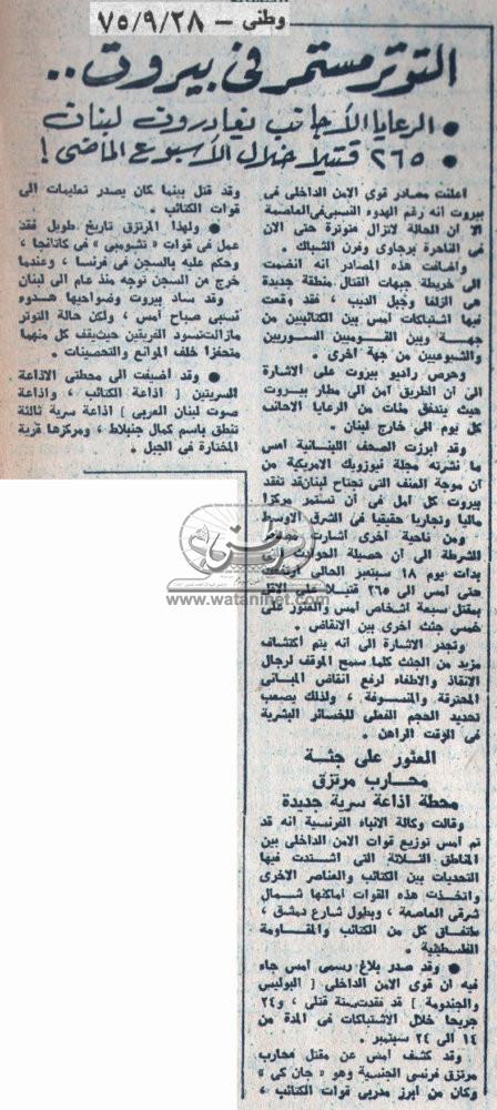"""28 - 09 - 2014: الحقيقة الغائبة في أزمة سيدة """"جبل الطير"""