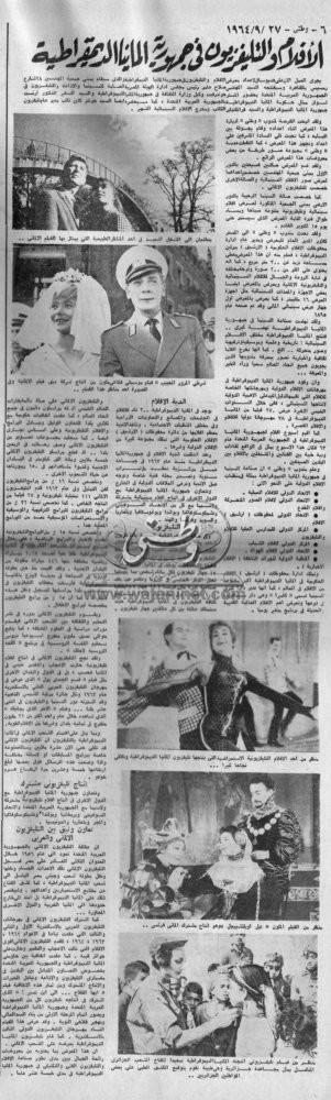 27 - 09 - 1970: الأنبا غريغوريوس يعلن.. ظهور العذراء في الزيتون أصبح أمرًا واقعًا ومقررًا