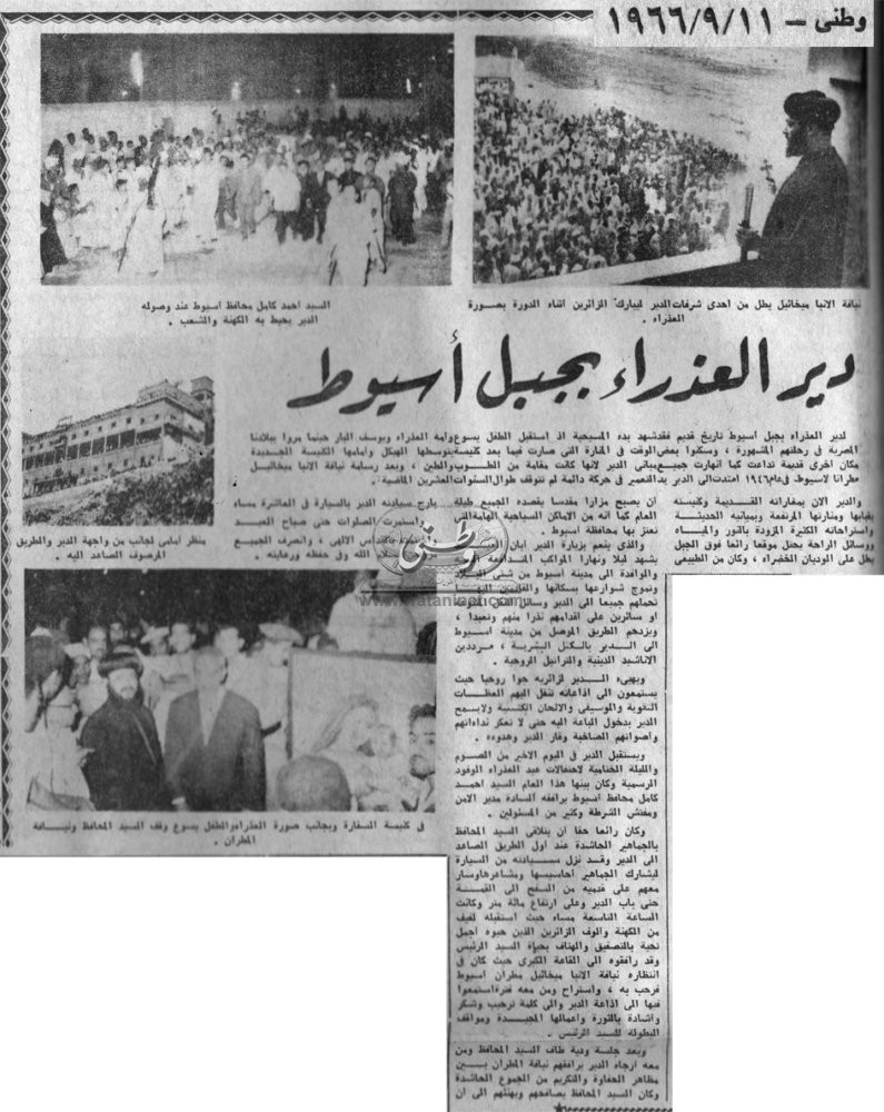 11 - 09 -1977: قنا..أبروشية لها تاريخ..المطران الذي كان عضواً في مجلس الشيوخ
