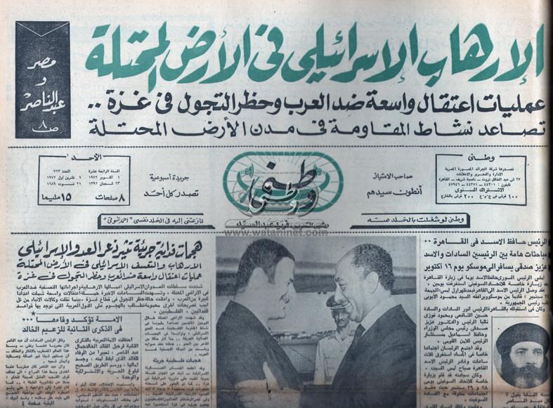 1 - 10 - 1972:هجمات فدائية جريئة تثير ذعر العدو الإسرائيلي