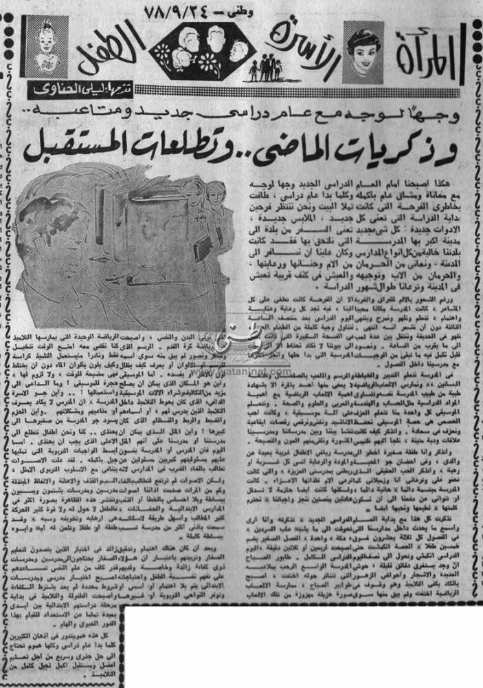 24 - 09 - 1978: اللغة القبطية هى الأصل