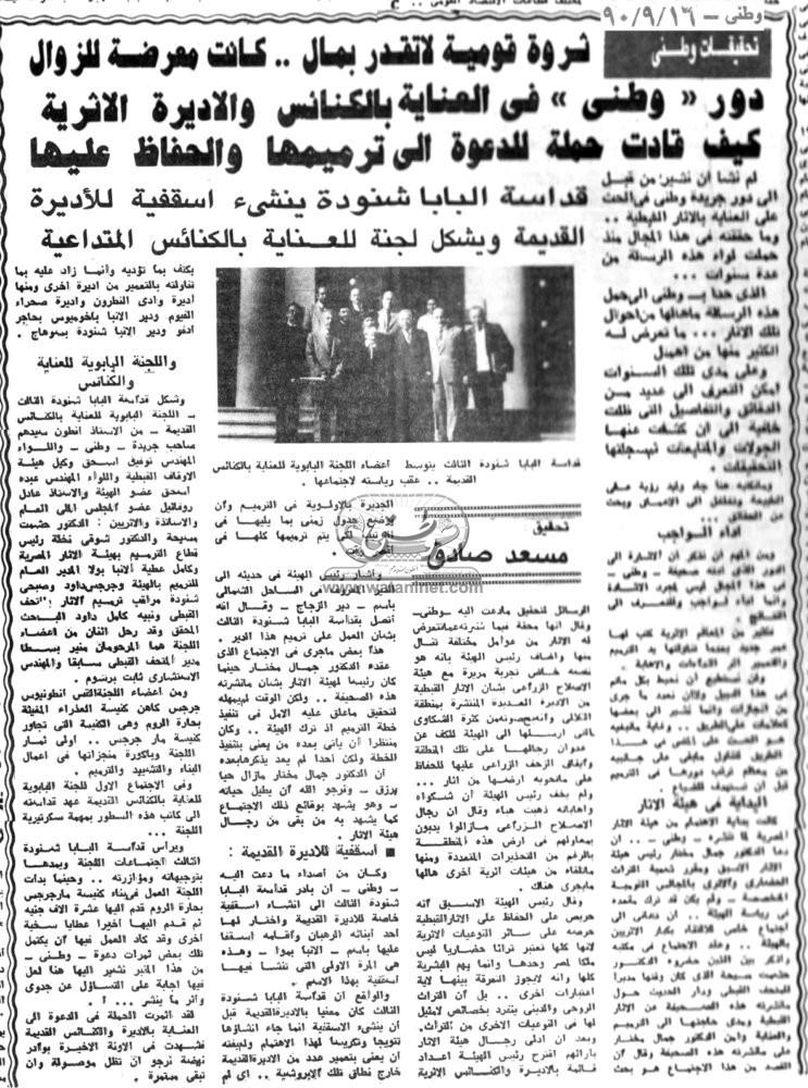 16 - 09 - 1990:قداسة البابا شنودة ينشئ اسقفية للأديرة القديمة ويشكل لجنة للعناية بالكنائس المتداعية