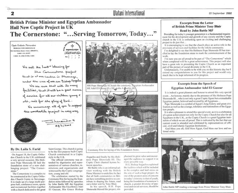 22 - 09 - 2002: قداسة البابا شنودة يضع حجر الأساس لبناء أول كنيسة ومجمع قبطي في بريطانيا