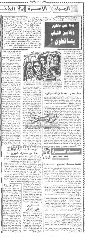 10 - 09 - 1995:عيد الشهداء النيروز على ضوء النص والطقس والتراث