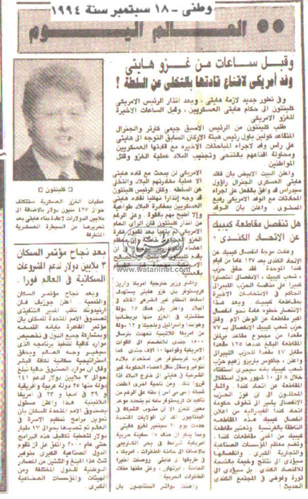 18 - 09 - 1977: إكتشاف أثر جديد في الزقازيق .. حفائر تل بسطا تبحثها جامعة تشيكية ..