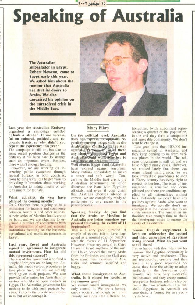 """15 – 09 – 1996: الوحدة الوطنية.. العبور بالحديث من """"تراث الأجداد"""" الى """"الواقع المعاش"""""""