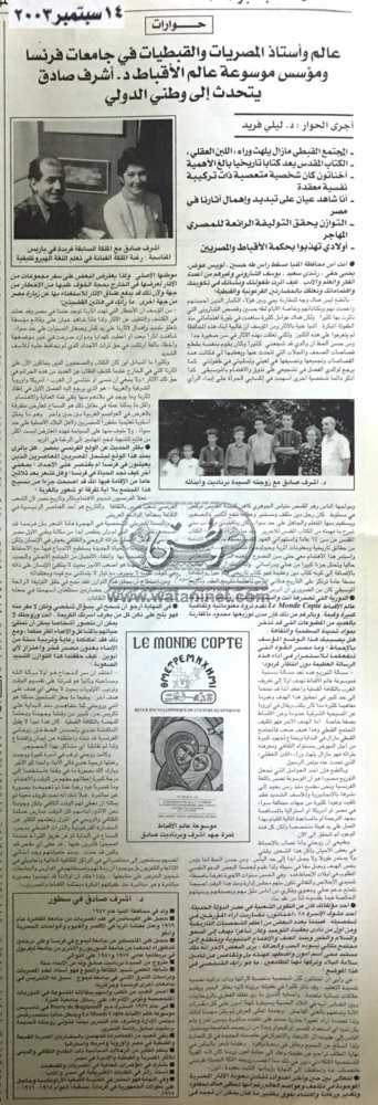 14 - 09 - 1975: استنكار محلي وعالمي للحملات المشبوهة ضد مصر