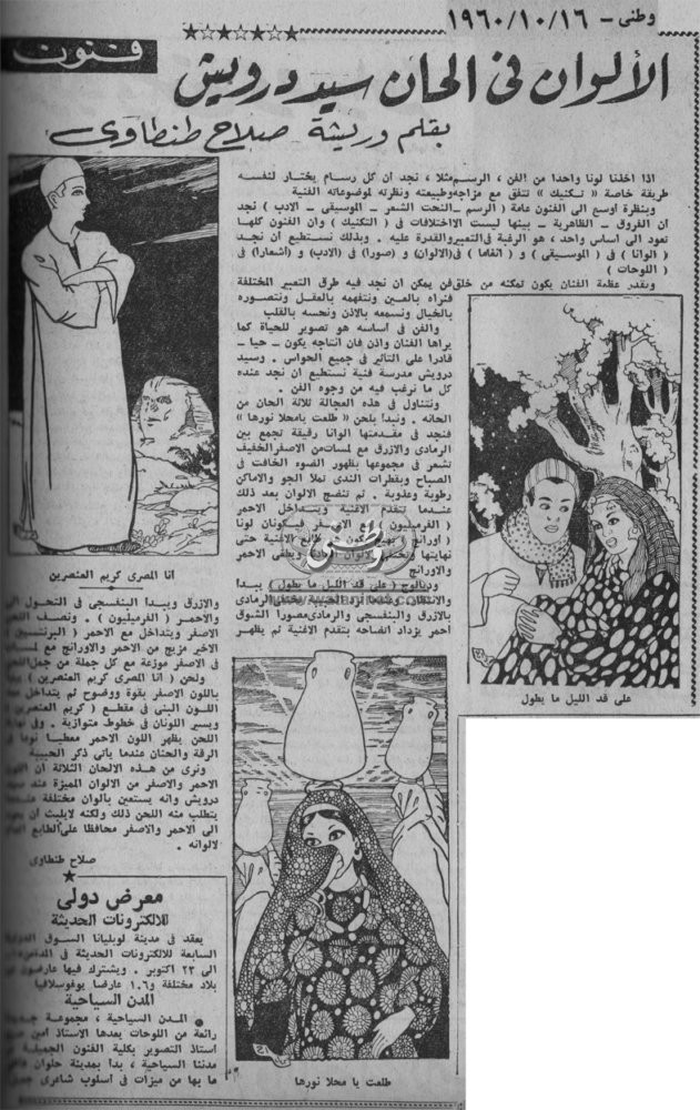16 - 10 - 1966:الكنيسة الأثيوبية ..كيف يتم الصلاة فيها؟وكيف تحتفل الأعياد والمناسبات؟