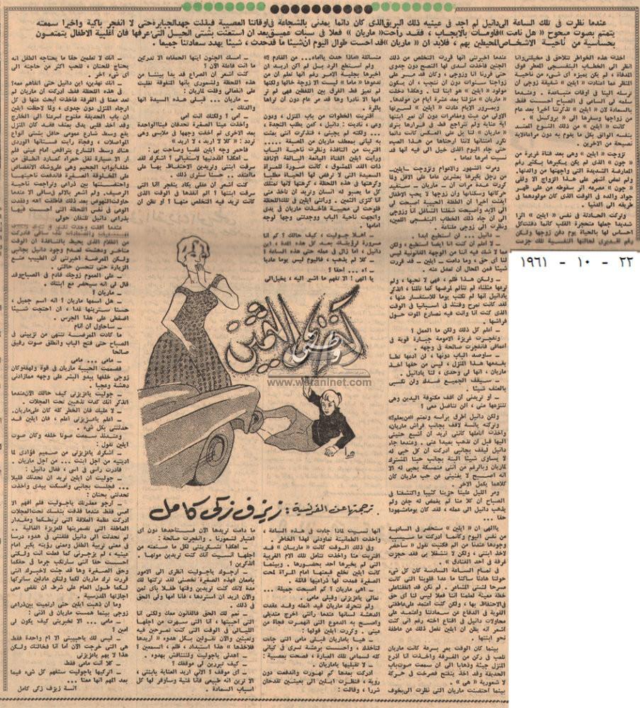 """22 - 10 - 19945:أقدم مخطوطة للكتاب المقدس وجدت بدير سانت كاترين بسيناء """" النسخة السينائية"""""""