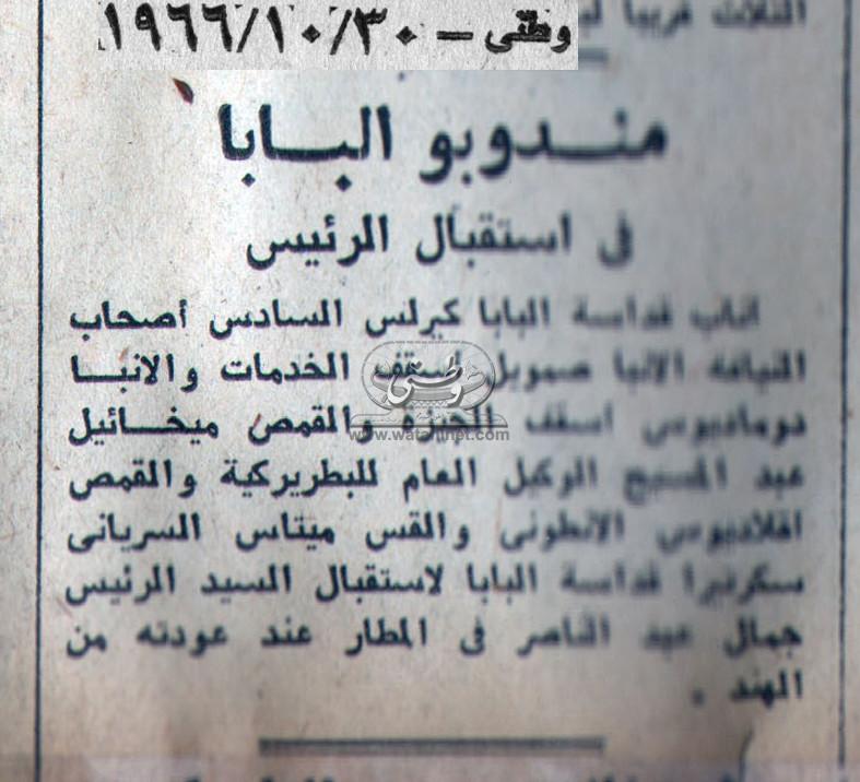 30 - 10 - 1977:سفيرة غير رسمية لمصر فى أثيوبيا .. أول راهبة مصرية تدير مدرسة فى أديس أبابا