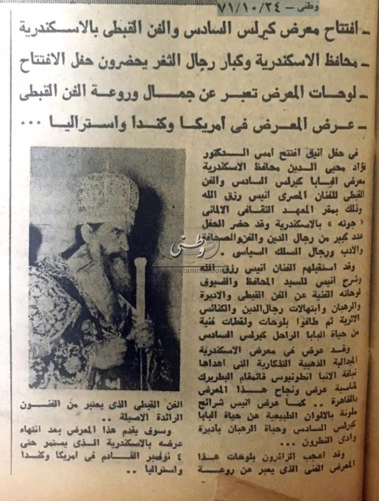 24 - 10 - 1971: من هو البابا المقبل؟