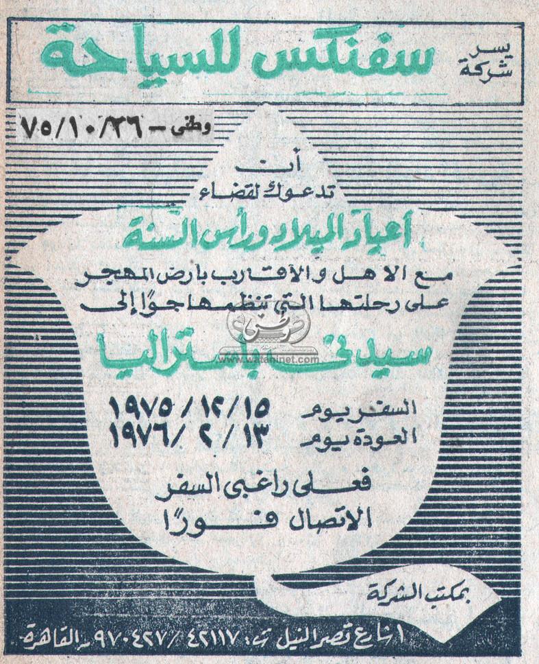 """26 - 10 - 2008: """"وطني"""" تفتح ملف القانون المسكوت عنه"""