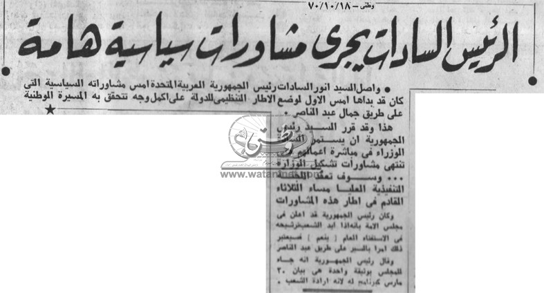 """18 - 10 - 1970: """"السادات"""" يعلن.. آن الأوان لكي تأخذ كنيسة الإسكندرية مكانها في العالم"""