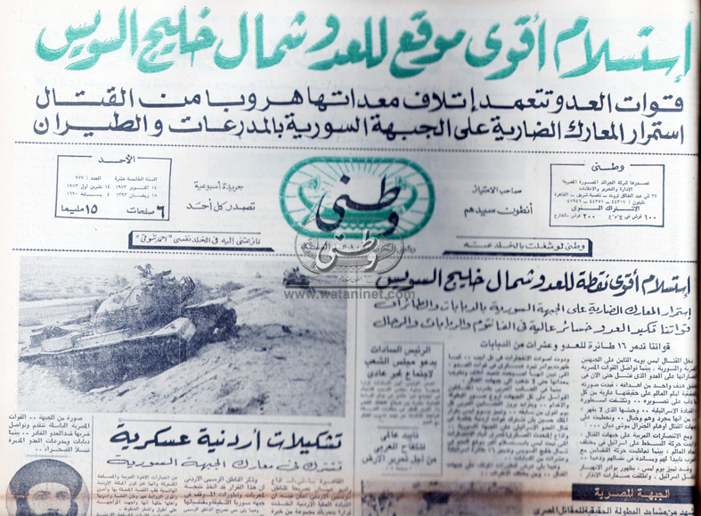 14- 10 - 1973:فى الحرب كلنا جنود..نؤدي واجبنا كاملاً فى مواقعنا