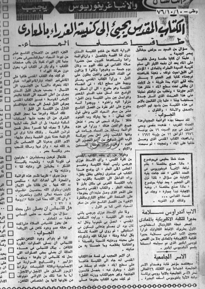 10 - 10 - 1976: الكتاب المقدس يجيء الى كنيسة العذراء بالمعادي طافيًا على الماء