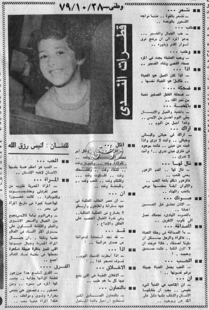 28 - 10 - 1979:قصة الدير الذي عاد إلى مصر
