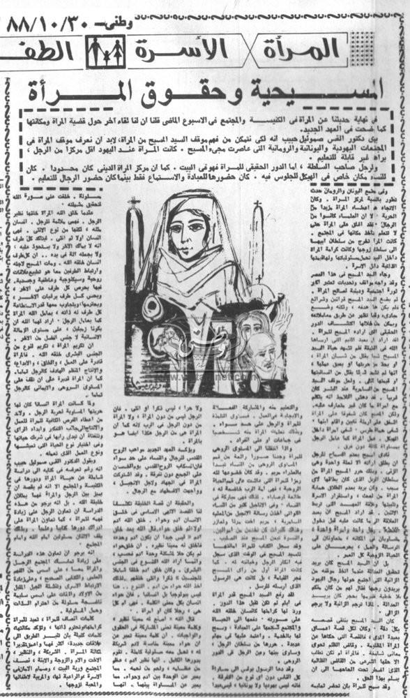 "<img src=""http://img.wataninet.com/2018/10/A-66-1.jpg"" alt=""30 - 10 - 1977:سفيرة غير رسمية لمصر فى أثيوبيا .. أول راهبة مصرية تدير مدرسة فى أديس أبابا"" width=""787"" height=""579"" class=""aligncenter size-full wp-image-1067342"" />"