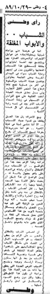 29 - 10 - 1978:الكتاب المقدس..أقدم الكتب في التاريخ