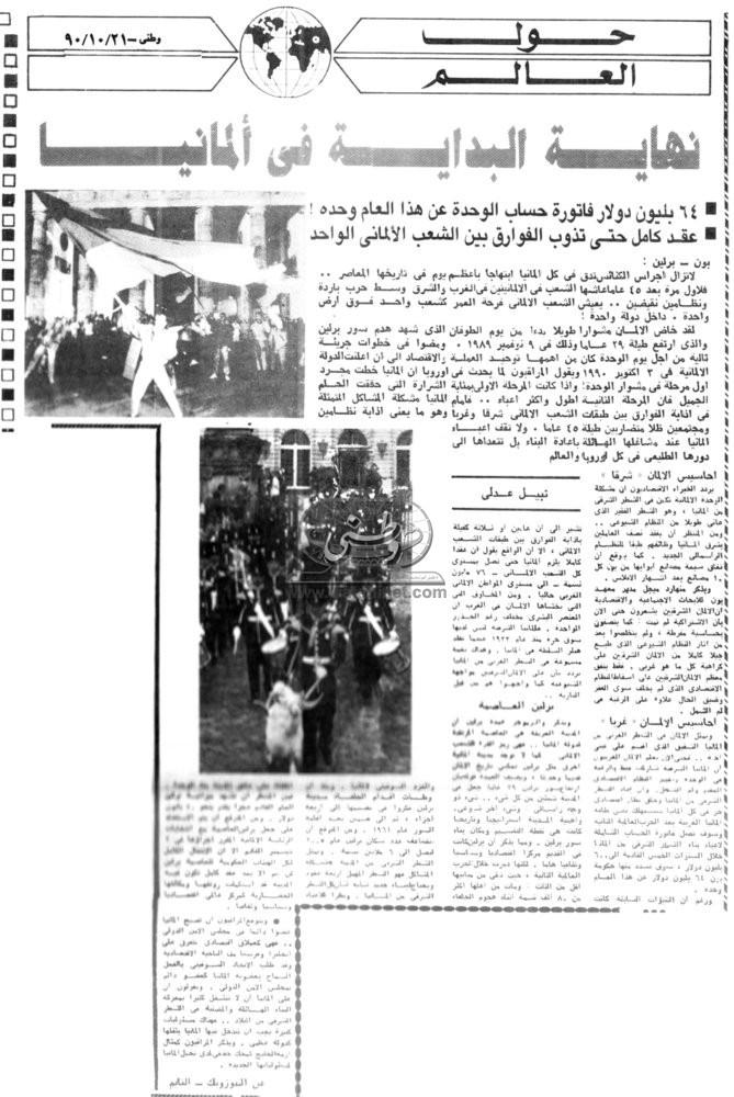21 - 10 - 1994:البابا يتفقد شؤون الكنائس ..زيارات مفاجئة وصلوات يومية