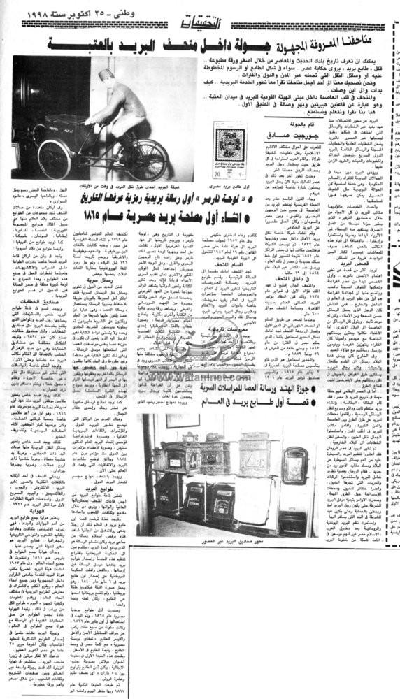 25 – 10 – 1970: بشرت السيدة العذراء بظهورها في مصر منذ نصف قرن
