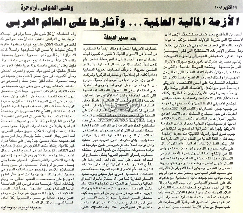 """19 – 19 – 2008: يوسف سيدهم يكتب.. """"حملة وطنية لإحياء القانون المسكوت عنه"""""""