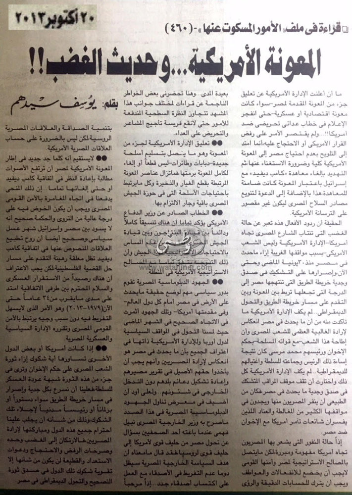 20 – 10 – 2013: تجميد المعونة الأمريكية وعدم فهم الواقع المصري