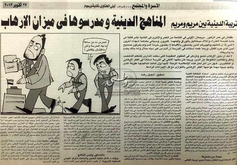 27 – 10 – 2013: مصر تبكي مذبحة الأقباط في الوراق