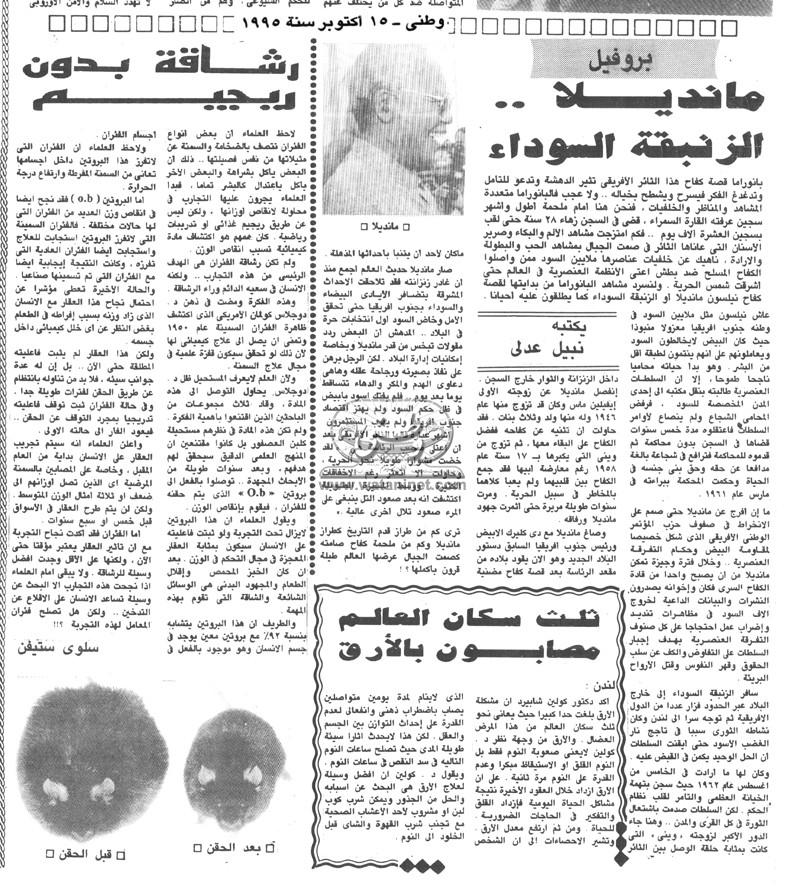 15 - 10 - 1995: ظواهر روحية جديدة..وتجليات مشهودة