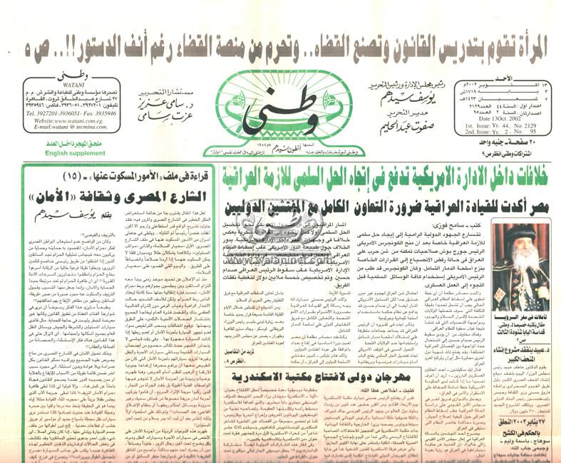 13 - 10 - 2002: مهرجان دولي لافتتاح مكتبة الإسكندرية