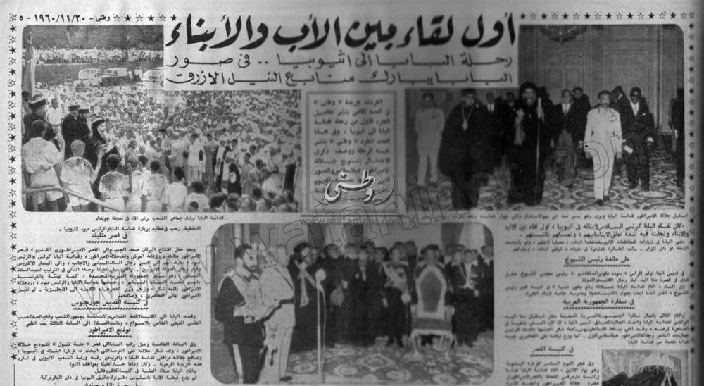 20 - 11 - 1960:رحلة البابا الى اثيوبيا في صور  .. البابا يبارك منابع النيل الازرق