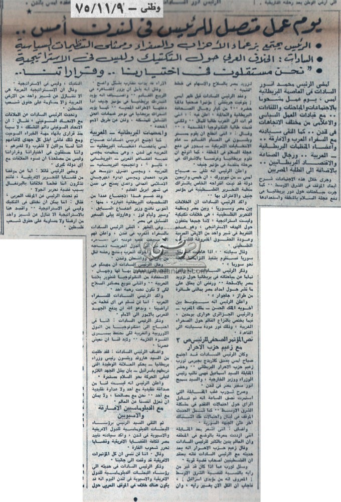 09 - 11 - 2008: تداعيات أحداث الأحد الحزين.. ماذا حدث في الكشح؟