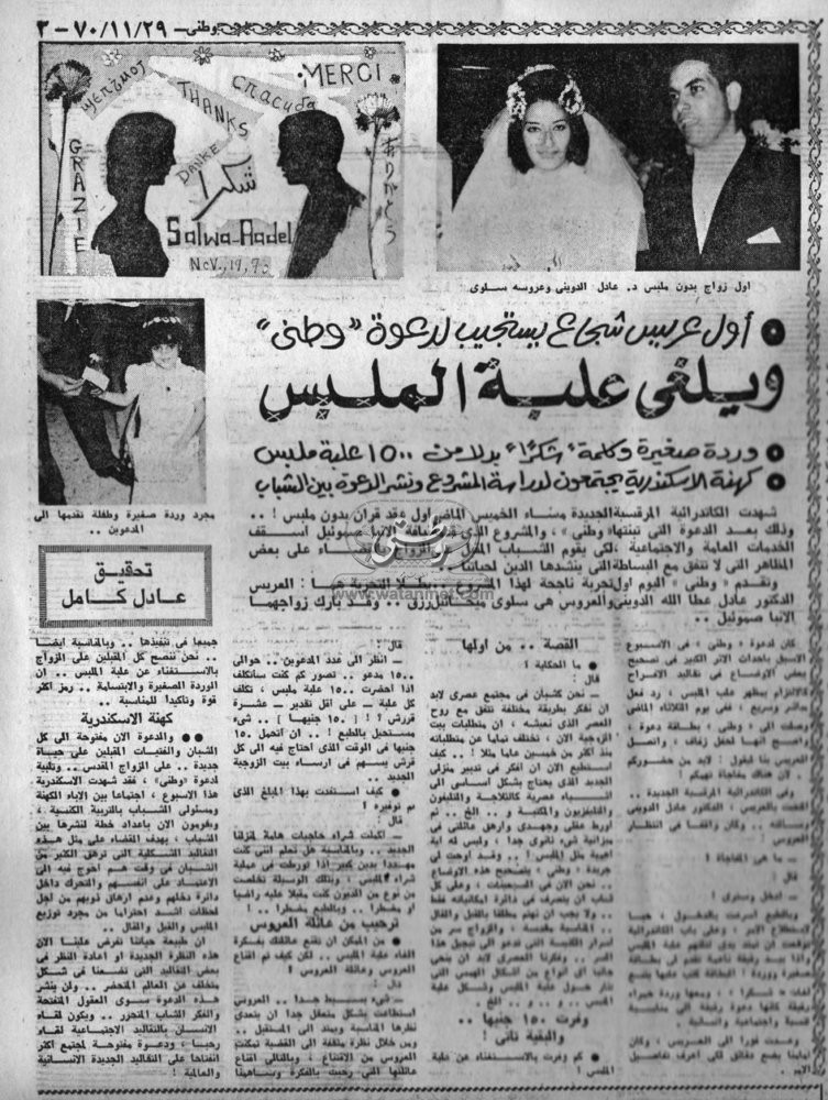 29 - 11 - 1964: أحدث الأنباء العالمية.. نهاية العالم يوم 13 نوفمبر سنة 2026