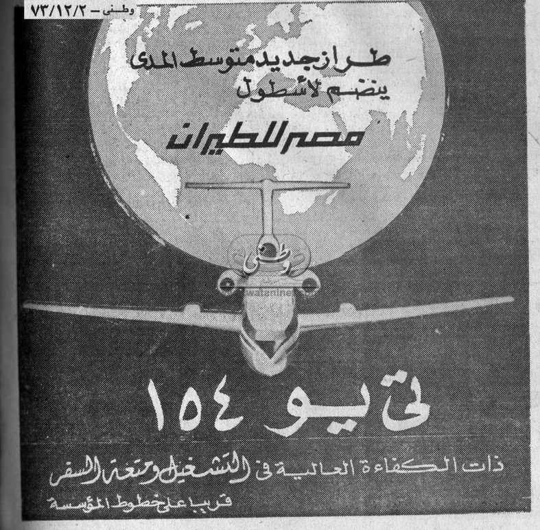 2 - 12 - 1962:دعوة البابا الى صوم انقطاعي