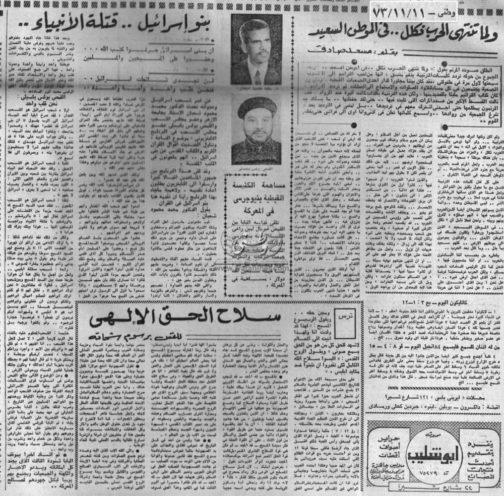 11 - 11 - 1979: الدستور الجديد والشريعة الإسلامية..بقلم:أنطون سيدهم