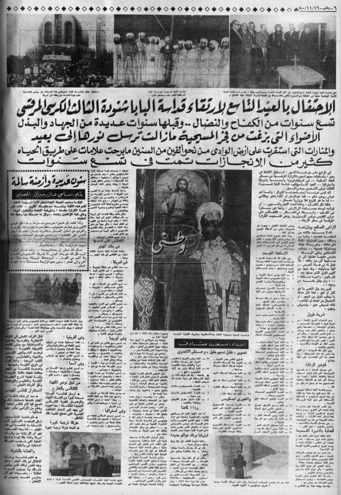 16 – 11 – 1997: الإنسان يغزو المريخ عام 2014
