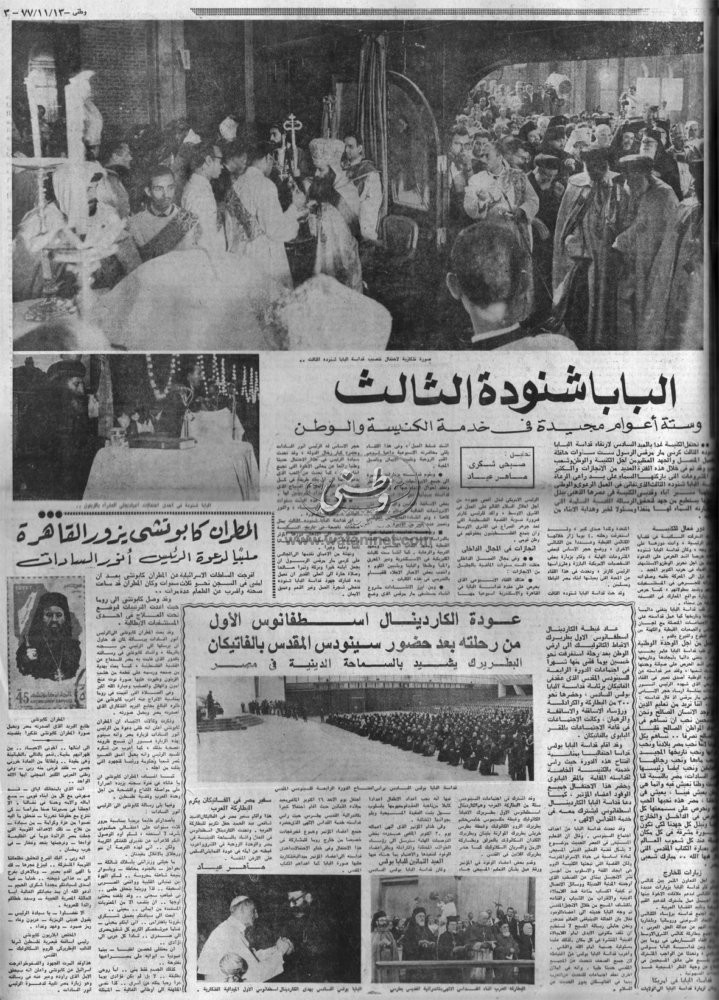 13 - 11 - 1970:مع قداسة البابا كيرلس في أثيوبيا.. أول زيارة رعوية للمقاطعة الأثيوبية