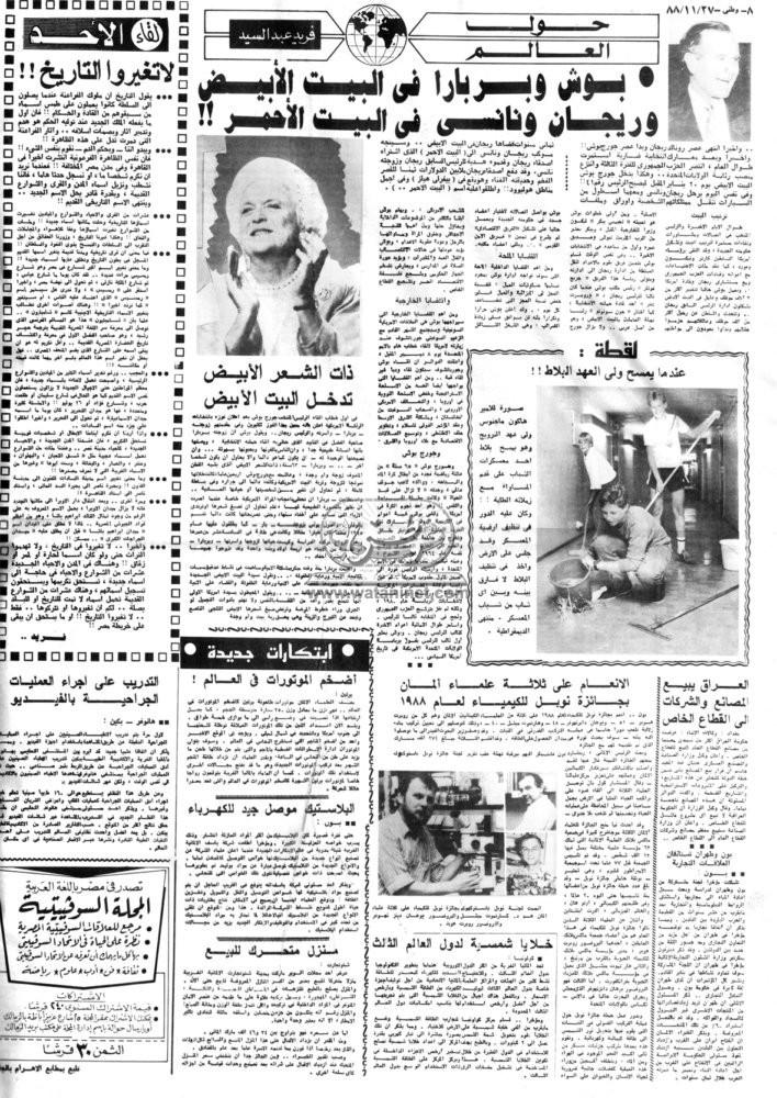 27 - 11 - 1994: 35 عاما على إحياء منطقة القديس مينا أهم مركز مسيحي للحج في مصر