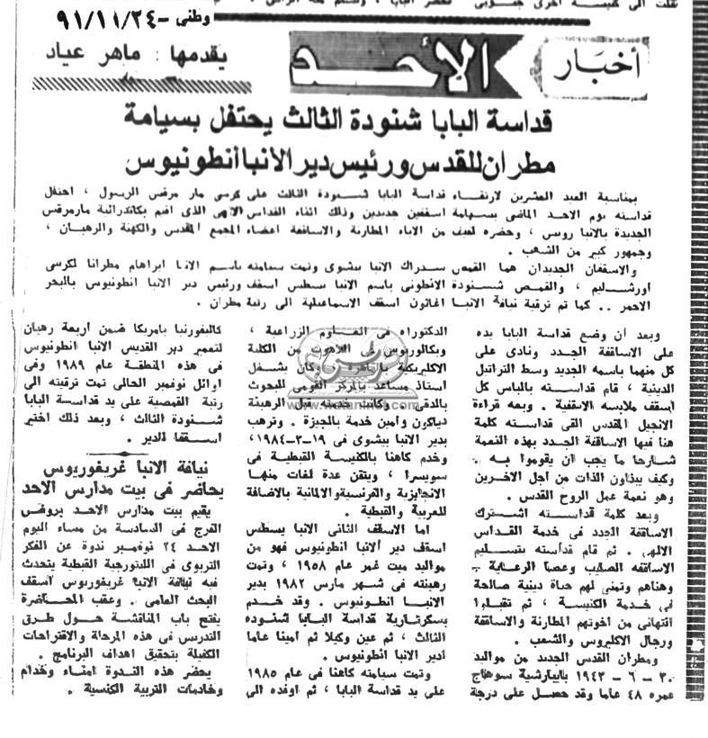 24 – 11 – 1991: د. بطرس غالي سكرتيرًا عامًا للأمم المتحدة