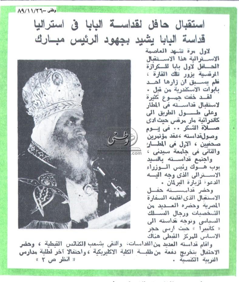 26 - 11 - 1978:قداسة البابا شنودة يصرح: يوجد القليل من رفات يوحنا المعمدان في دير الأنبا مقار