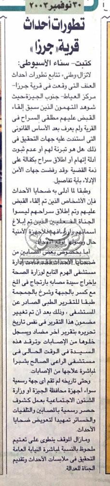 30 - 11 - 2003: القيود العشرة لبناء الكنائس