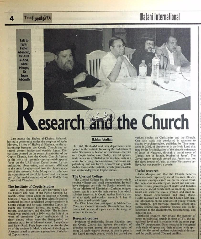 28 - 11 - 1971: البابا شنودة يعلن وصية سلفه الراحل