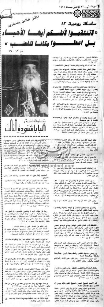 22 – 11 – 1970: عودة العذراء الى مصر